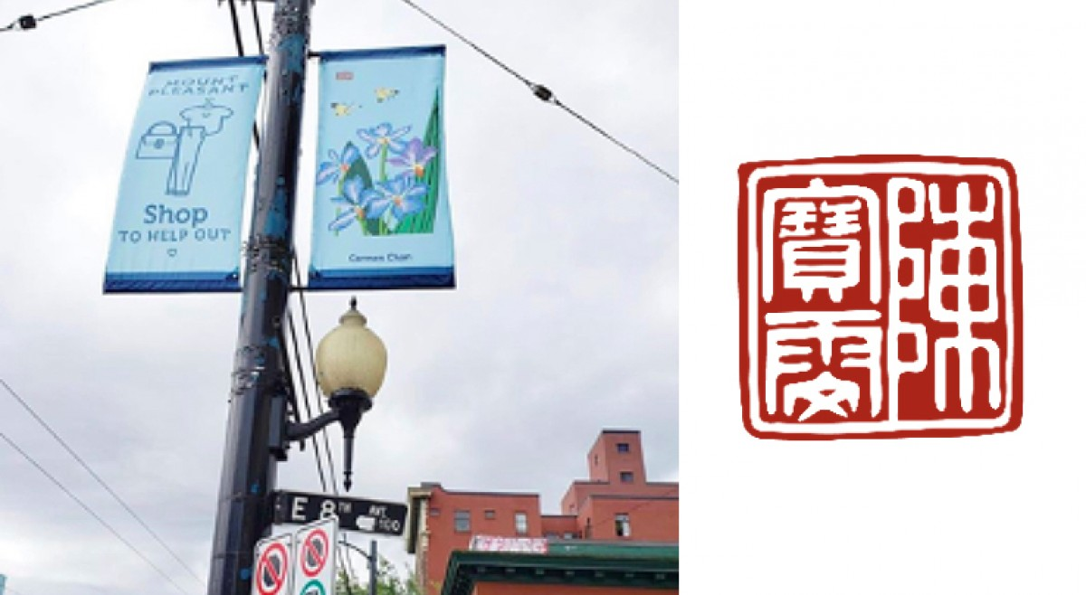 Chan's irises and butterflies adorn street banners in Vancouver's Mount Pleasant neighbourhood.